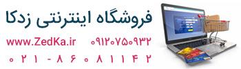 فروشگاه محصولات اینترنتی زدکا استان البرز (کرج)