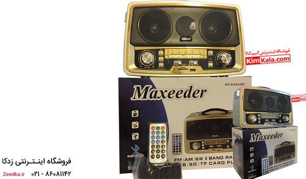 فروش رادیو قدیمی در تبریز