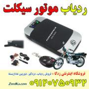 ردیاب خودرو و موتور سیکلت TM_102